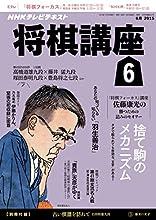 NHK 将棋講座 2015年 6月号 [雑誌] NHKテキスト