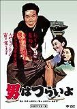 松竹 寅さんキャンペーン 男はつらいよ [DVD]