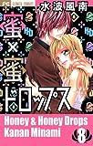 蜜×蜜ドロップス(8) (フラワーコミックス)