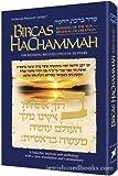 Bircas Hachammah: Blessing of the Sun-Renewal of Creation (Artscroll Mesorah Series) (0899061761) by Bleich, J. David