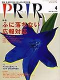 PRIR (プリール) 2007年 04月号 [雑誌]