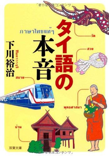 タイ語の本音 (双葉文庫)