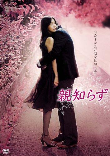 親知らず [DVD]
