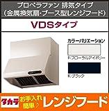 タカラスタンダード プロペラファン 排気タイプ(金属換気扇・ブース型レンジフード) VDSタイプ 間口75cm【VDS-754L(K)】【VDS-754L(F)】 左右排気 K:ブラック