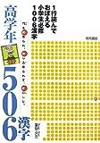 1行読んでおぼえる小学生必修1006漢字―高学年506漢字