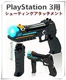 【PS3用 PlayStation Move シューティングアタッチメント】PS3シューティング アタッチメント/シューティング/アタッチメントPlayStationMove/Move/コントローラを銃のように持つ