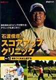 NHK趣味悠々~石渡俊彦のスコアアップクリニック DVD-BOX
