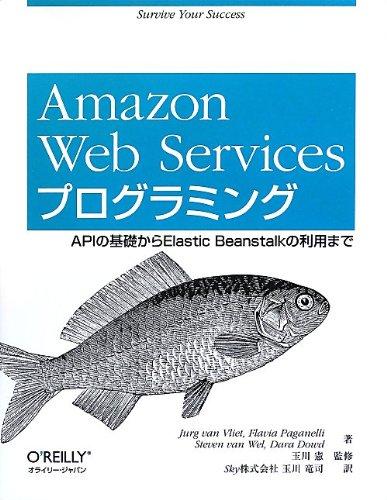 Amazon Web Servicesプログラミング