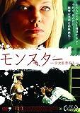 モンスター -少女監禁殺人-[DVD]