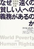 なぜ遠くの貧しい人への義務があるのか―世界的貧困と人権