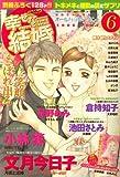 幸せな結婚 2008年 06月号 [雑誌]