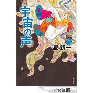 宇宙の声 角川文庫 緑 303-7