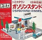 トミカタウン ガソリンスタンド (日本石油)