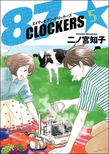 87CLOCKERS 5 (ヤングジャンプコミックス)