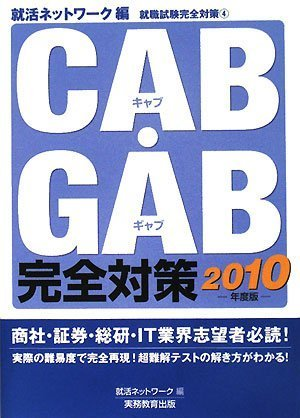 CAB・GAB完全対策