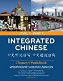 Integrated Chinese: Level 1, Part 2 Character Workbook (Traditional & Simplified Character) (Chinese Edition)