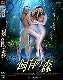 飼育の森 [DVD]