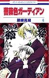 薔薇色ガーディアン 4 (花とゆめCOMICS)