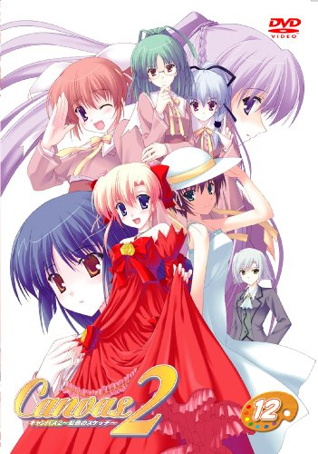 Canvas2 ~虹色のスケッチ~ 12 「永遠の恋心(エターナル・ルージュ)」 (初回限定生産) [DVD]