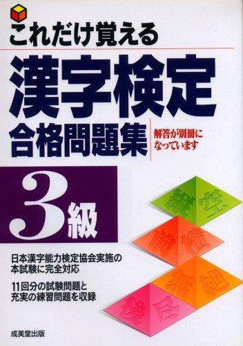 これだけ覚える漢字検定合格問題集3級