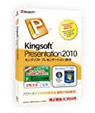 KINGSOFT Office2010 Presentation CD-ROM版(windows7対応版)