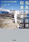 福島第一原発収束作業日記: 3・11からの700日間 (河出文庫 は 18-1)