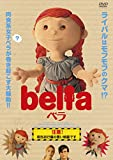 ベラ bella[DVD]