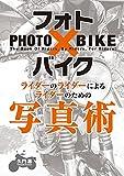 フォト×バイク ライダーのライダーによるライダーのための写真術