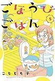 ごほうびごはん 5巻 (芳文社コミックス)