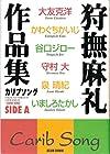 狩撫麻礼作品集―カリブソング (SideA) (Beam comix)