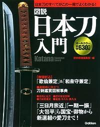 図説 日本刀入門
