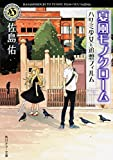 夏風モノクローム ハサミ少女と追想フィルム (角川ホラー文庫)