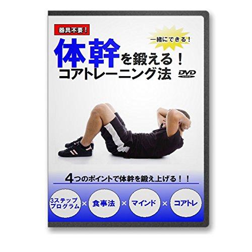 器具不要! 一緒にできる! 体幹を鍛えるコアトレーニング法 [DVD]