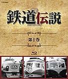 鉄道伝説 第1巻 [Blu-ray]