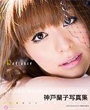 Radiance—神戸蘭子写真集