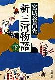 新三河物語〈下〉 (新潮文庫)
