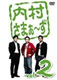 内村さまぁ~ず vol.2 [DVD]