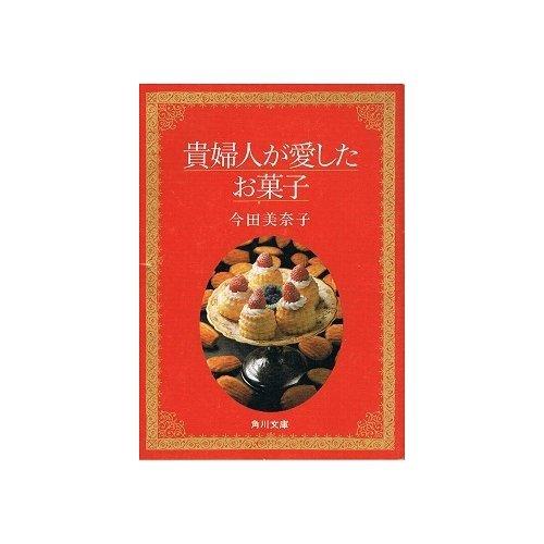 貴婦人が愛したお菓子 (角川文庫)