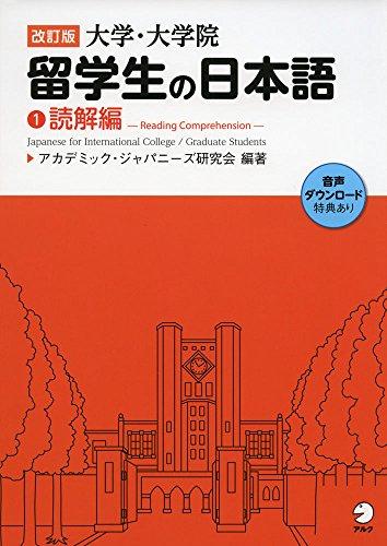 改訂版 大学・大学院留学生の日本語①読解編