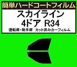 関西自動車フィルム 運転席、助手席 簡単ハードコートフィルム  ニッサン スカイライン 4ドア R34 カット済みカーフィルム 車検非対応 スモーク