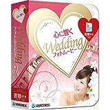 Amazon.co.jp心に響く Weddingフォトムービー