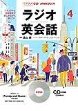 NHK CD ラジオ ラジオ英会話 2013年4月号