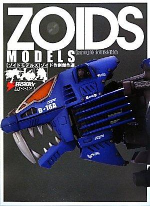ZOIDS MODELS―ゾイド作例傑作選 (DENGEKI HOBBY BOOKS)