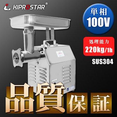 KIPROSTAR 業務用ミートチョッパー PRO-MC220 (単相100V) ミートグラインダー