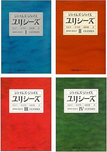 ジョイス『ユリシーズ』全4巻セット (集英社文庫)