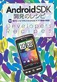 AndroidSDK開発のレシピ—104個のレシピで学ぶAndroidアプリ開発の極意 [単行本] / 塚田 翔也 (著); 秀和システム (刊)