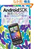 AndroidSDK�J���̃��V�s