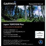 GARMIN(ガーミン) microSD版日本登山地図(TOPO10MPlus)  1120901 【日本正規品】
