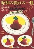 昭和の憧れの一皿洋食やたいめいけん三代目の思い出 オムライス他 (思い出食堂コミックス)