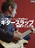 ギタースラップ 実践マニュアル 〜ベース脳でギタープレイが革命的進化!〜【ギター教則DVD】